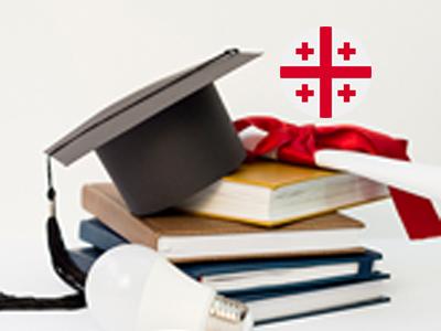 مميزات الدراسة في جورجيا