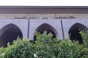 جامعة الأزهر