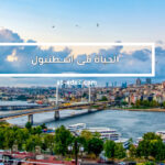 الحياة في اسطنبول 2021-2022