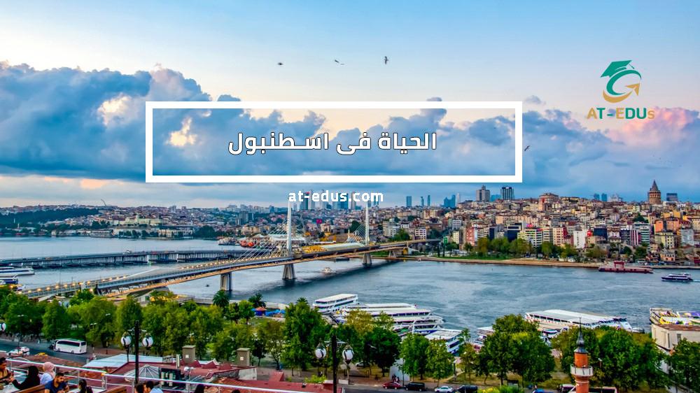 الحياة في اسطنبول