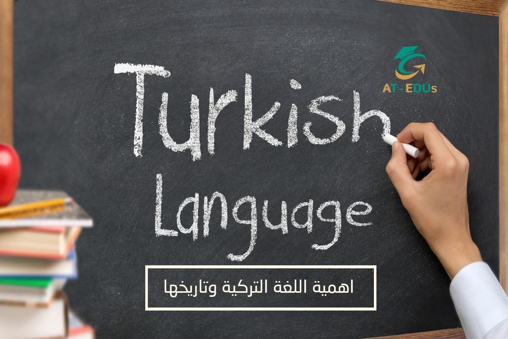 اهمية اللغة التركية وتاريخها