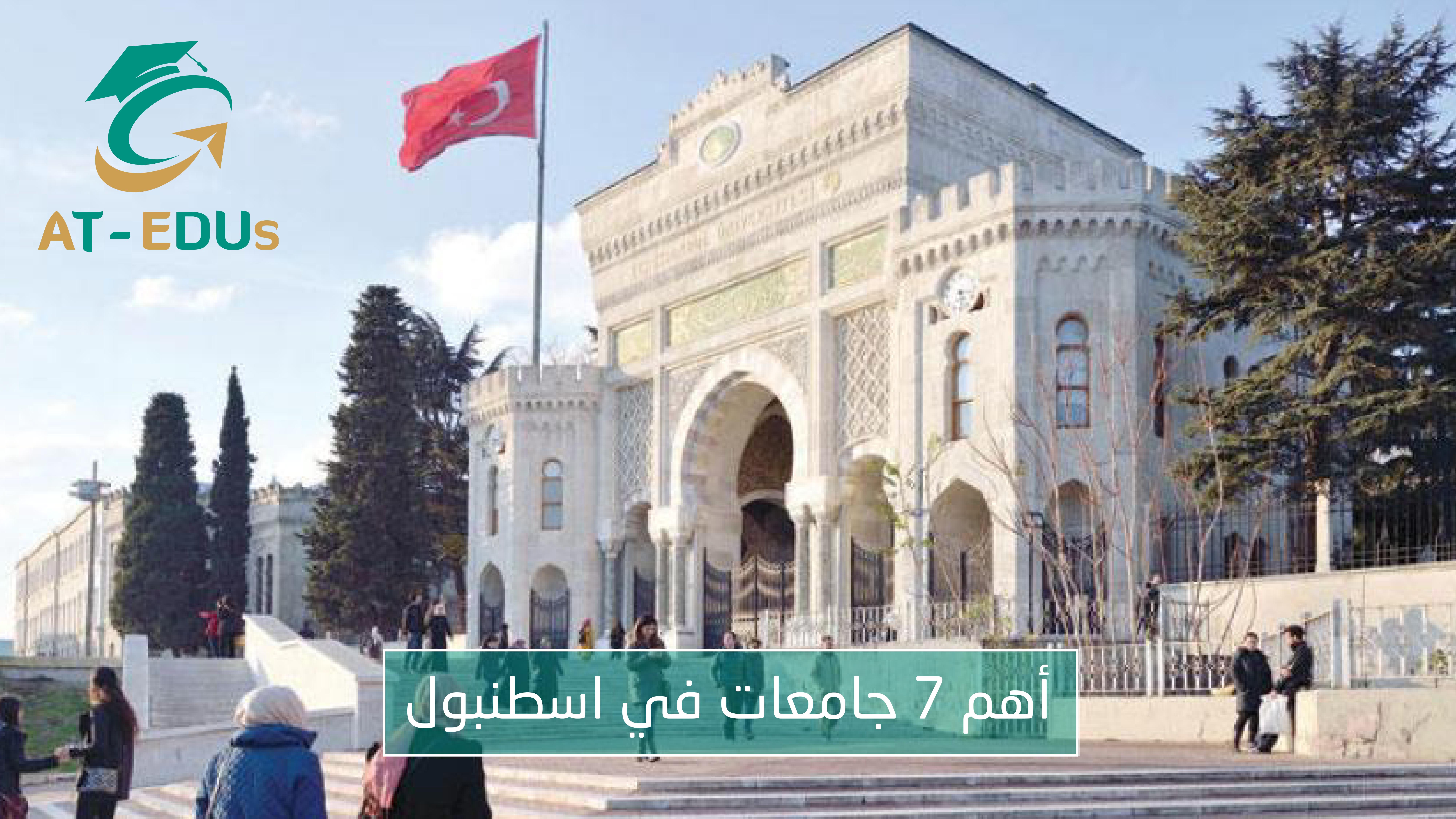 أهم 7 جامعات في اسطنبول