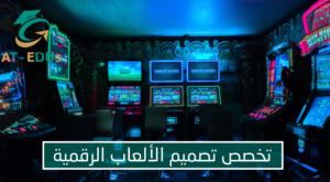 تخصص تصميم الألعاب الرقمية 2021-2022