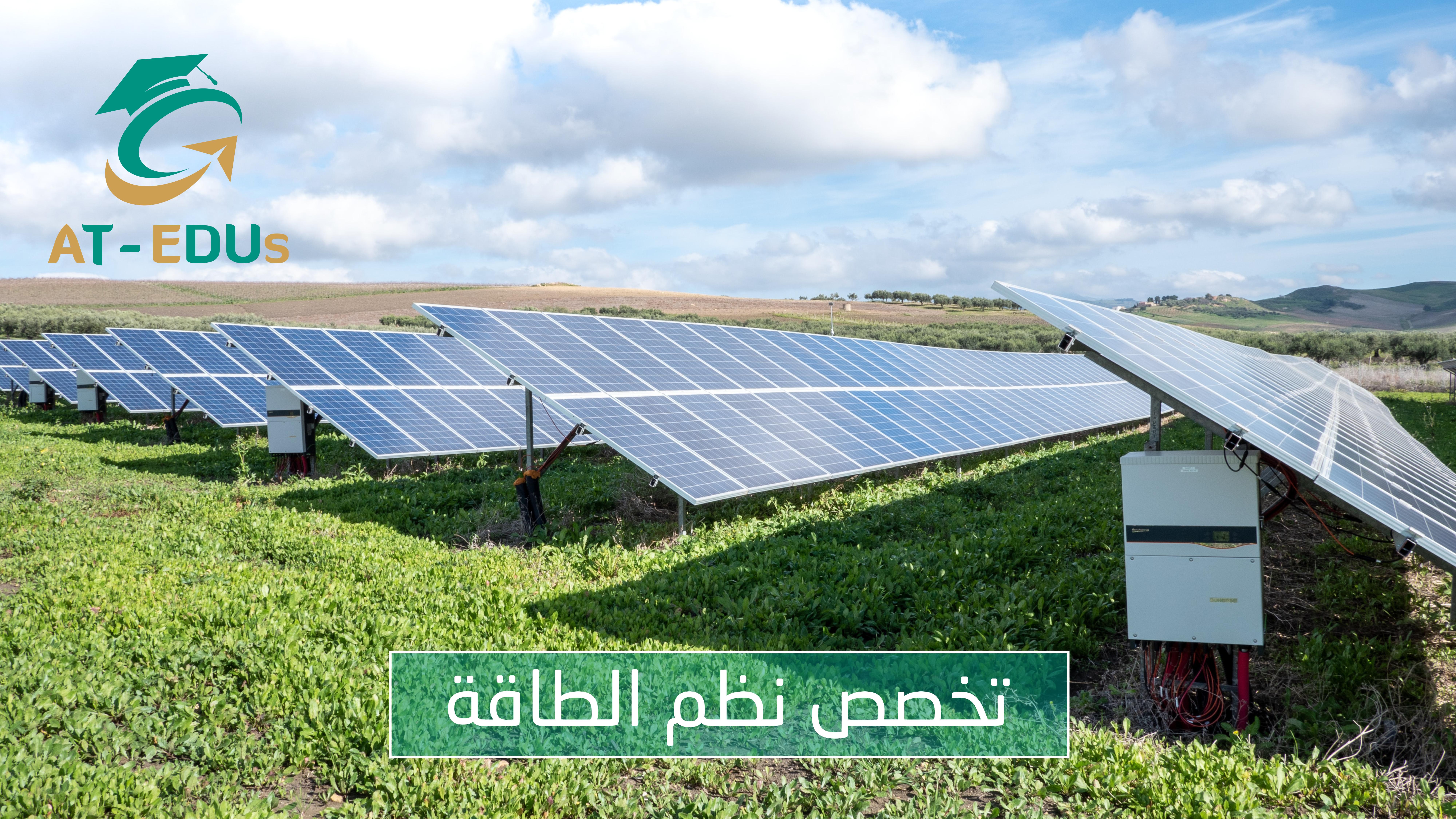 تخصص نظم الطاقة في تركيا 2021-2022
