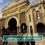 جامعة السلطان محمد الفاتح 2021-2022
