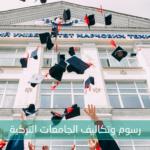 رسوم وتكاليف الجامعات التركية 2021-2022