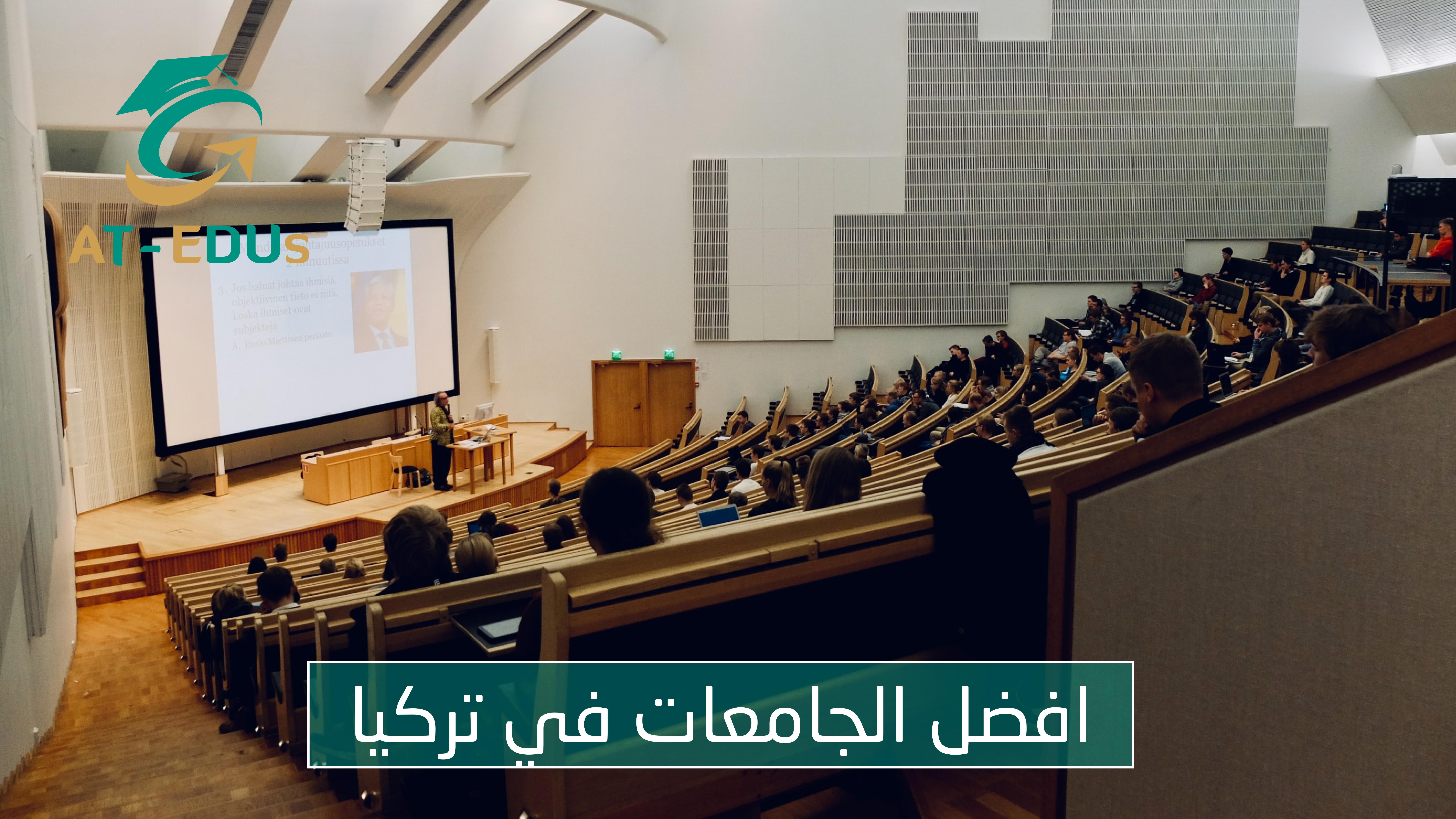 Read more about the article أفضل الجامعات في تركيا 2021-2022