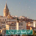 الدراسة في تركيا 2021-2022