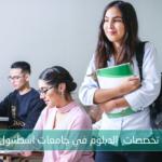 تخصصات الدبلوم في جامعات اسطنبول 2021-2022